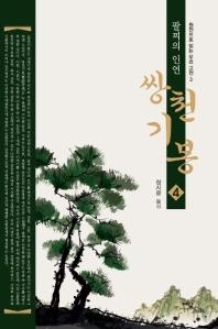 팔찌의 인연 쌍천기봉. 4
