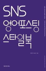 SNS 영어포스팅 스타일북