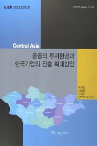 몽골의 투자환경과 한국기업의 진출 확대방안