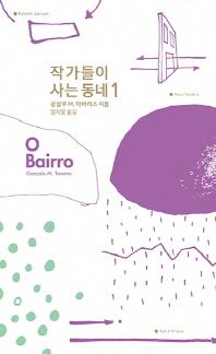 작가들이 사는 동네 O Bairro. 1