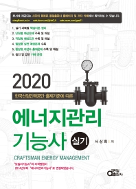 에너지관리기능사 실기(2020)