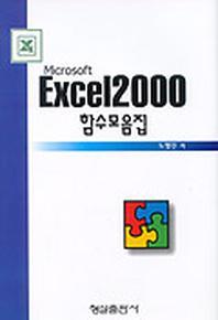 EXCEL 2000 함수모음집