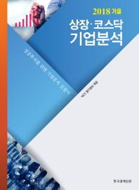 상장 코스닥 기업분석(2018 가을호)