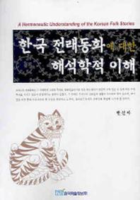 한국 전래동화에 대한 해석학적 이해