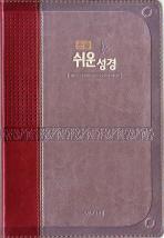 큰글 쉬운성경(특중)(단본)(색인)(투톤와인)