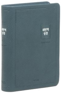 새번역성경(블루그린/소/단본/색인/무지퍼/블루그린/RN62EX)