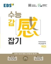 EBS 수능감잡기 고등 국어영역 국어(2021)