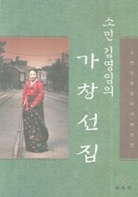 소민 김영임의 가창선집