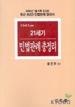 21세기 민법판례 총정리(2004)