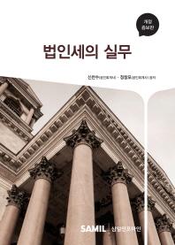 법인세의 실무(2015)