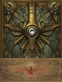디아블로(Diablo): 티리엘의 기록