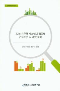 2015년 한국 제조업의 업종별 기술수준 및 개발 동향