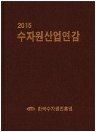 수자원산업연감(2015)