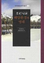 조선시대 해양환경과 명태