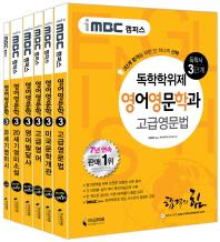 iMBC 캠퍼스 독학학위제 독학사 영어영문학과3단계 세트