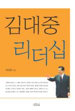 김대중 리더십