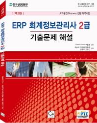 ERP 회계정보관리사 2급 기출문제 해설(2013)