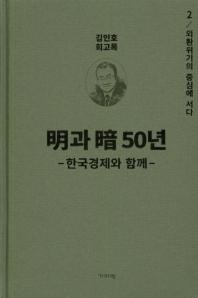 명과 암 50년 한국경제와 함께. 2: 외환위기의 중심에 서다