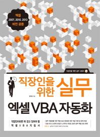 직장인을 위한 실무 엑셀 VBA 자동화
