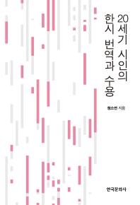 20세기 시인의 한시 번역과 수용