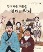 한국사를 뒤흔든 열 명의 학자