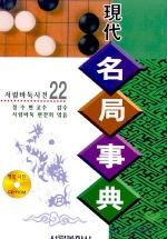 명국사전(CD-ROM포함)