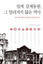 일제 강제동원 그 알려지지 않은 역사