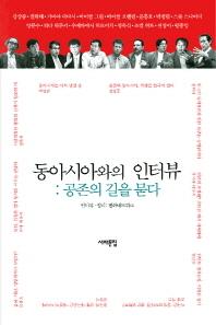 동아시아와의 인터뷰: 공존의 길을 묻다
