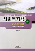 사회복지학 문제와 해설(상)