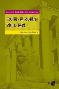 국어학 한국어학의 의미와 문법