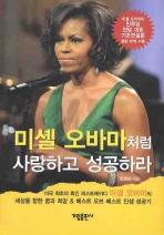 미셸 오바마처럼 사랑하고 성공하라
