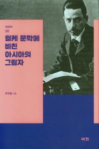 릴케 문학에 비친 아시아의 그림자