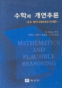 수학과 개연추론(2)