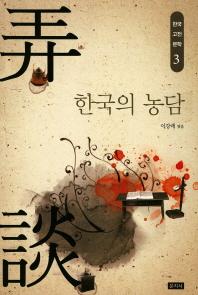 한국의 농담