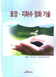 토양 지하수 정화 기술