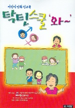 탁틴스쿨 와(어린이 만화 성교육)