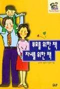 부모를 위한 책 자녀를 위한 책