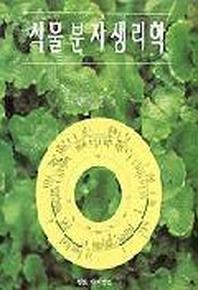 식물분자생리학