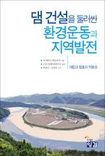 댐 건설을 둘러싼 환경운동과 지역발전