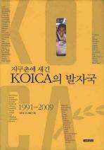 지구촌에 새긴 KOICA의 발자국(1991 2009)