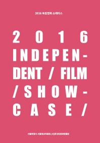 2016 독립영화 쇼케이스