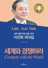 세계 일류기업 삼성 CEO 이건희 리더십 세계와 경쟁하라