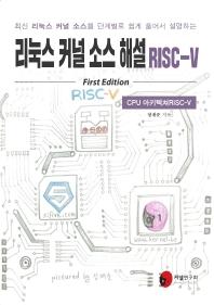 리눅스 커널 소스 해설 RISC-V