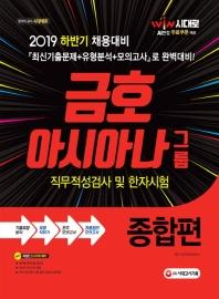 시대에듀 금호아시아나그룹 직무적성검사 및 한자시험 종합편(2019 하반기)