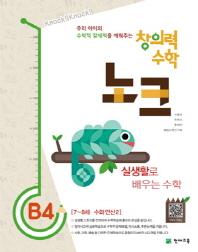 창의력 수학 노크. B4: 실생활로 배우는 수학
