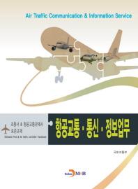 항공교통 통신 정보업무