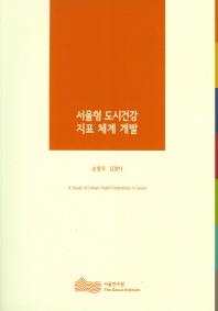 서울형 도시건강 지표 체계 개발(2016)