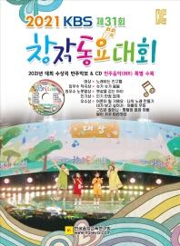 KBS 제31회 창작동요대회(2021)