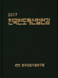 한국반도체산업연감(2017)