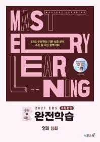 EBS 수능완성 완전학습 고등 영어 심화(2020)(2021 수능대비)